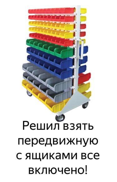 передвижная стойка для ящиков