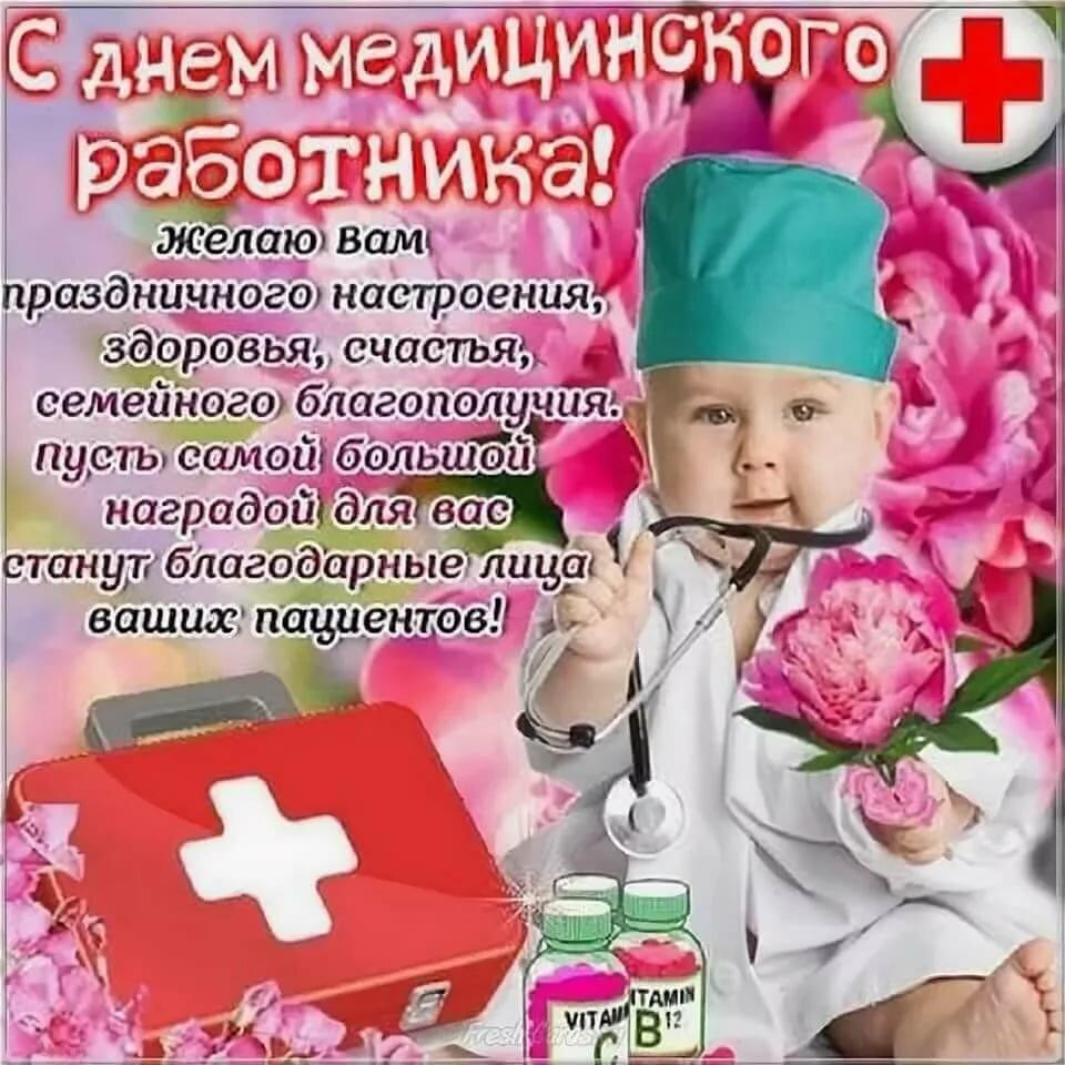 С днем медицинского работника поздравления в открытке