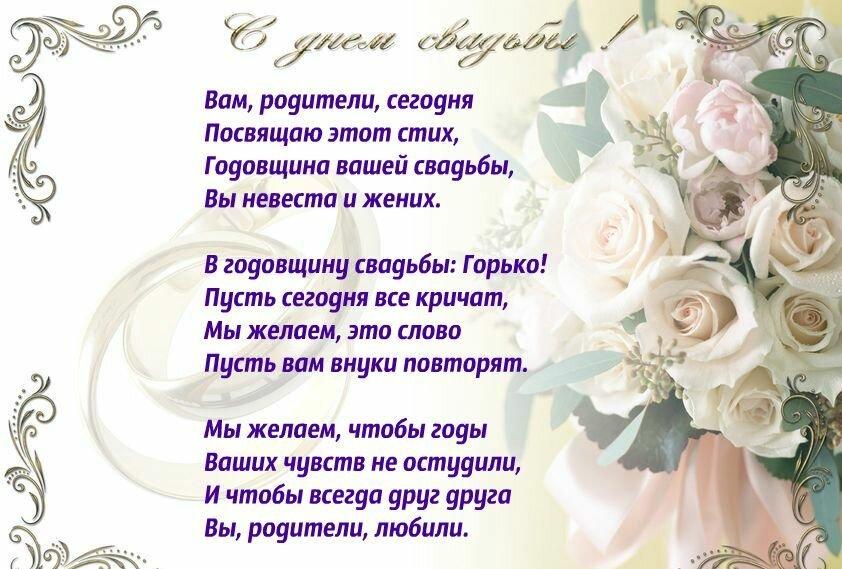 Поздравления в стихах с 48 годовщиной свадьбы