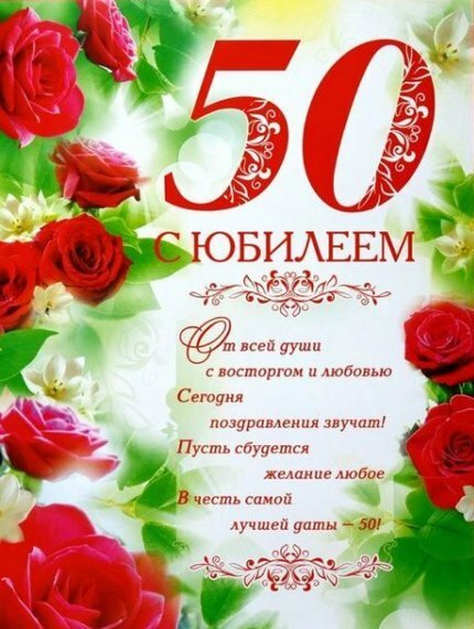 Лучшее поздравление подруге с 50 летием