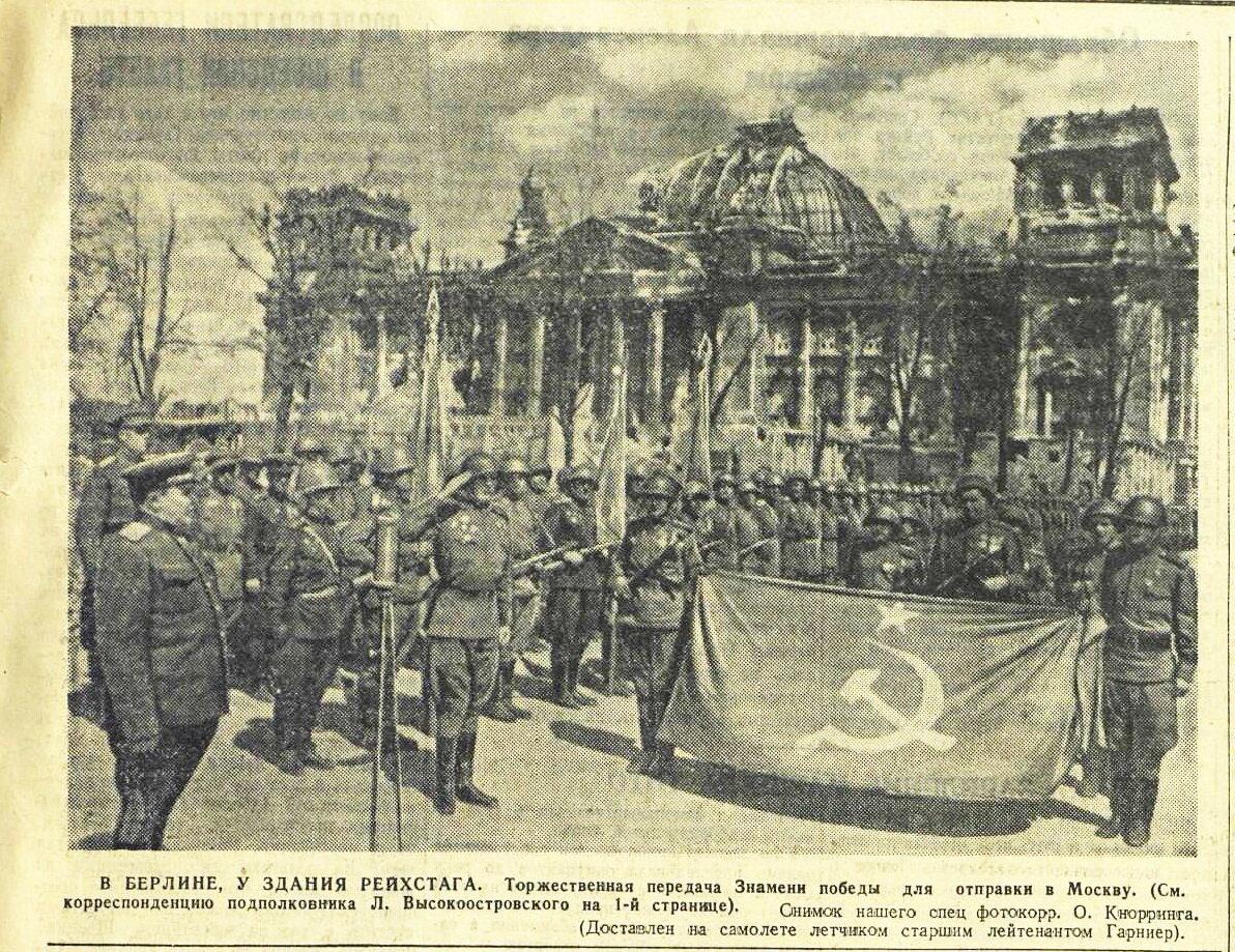 «Красная звезда», 22 мая 1945 года