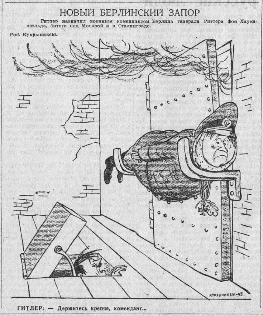 «Правда», 18 марта 1945 года