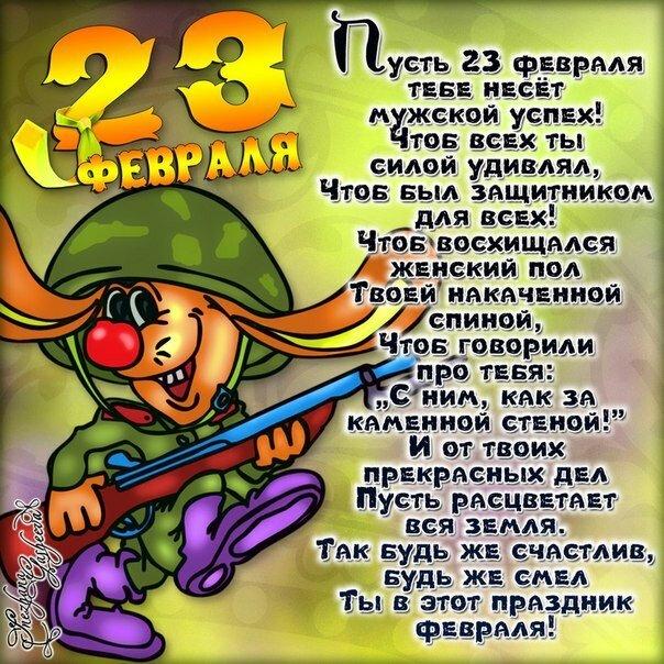 Поздравления на 23 февраля александра