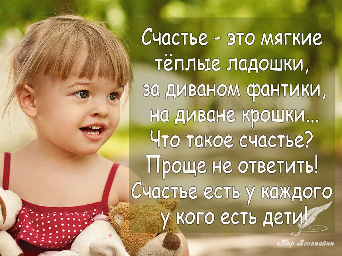 Красивые картинки с цитатами о детях