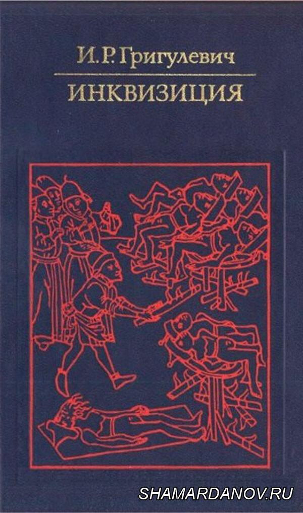 Иосиф Ромуальдович Григулевич — Инквизиция (Библиотека атеистической литературы), скачать djvu