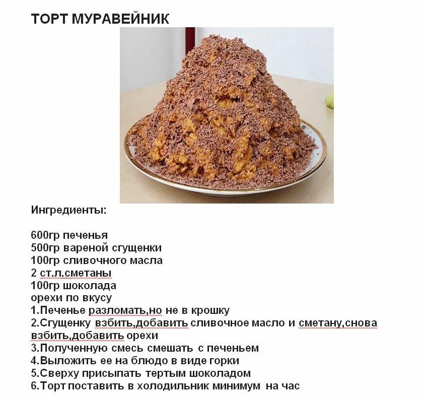 стержневую как испечь торт муравейник рецепт с фото регулярно делает