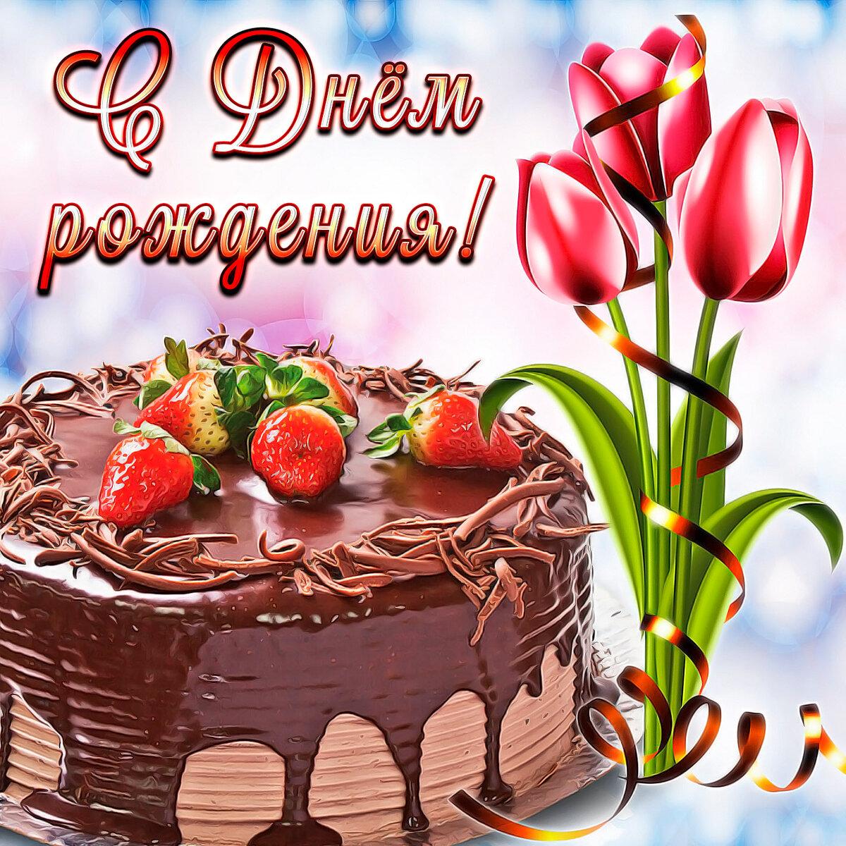 С днем рождения открытки смотреть онлайн