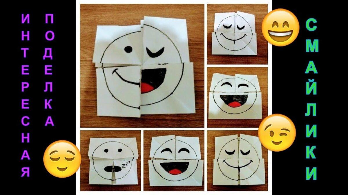 оставить оригами из бумаги смайлы меняющие лицо пошагово в картинках нужно для того