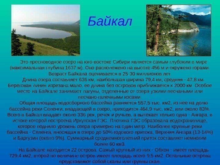 Озеро россии сообщение нем приняли