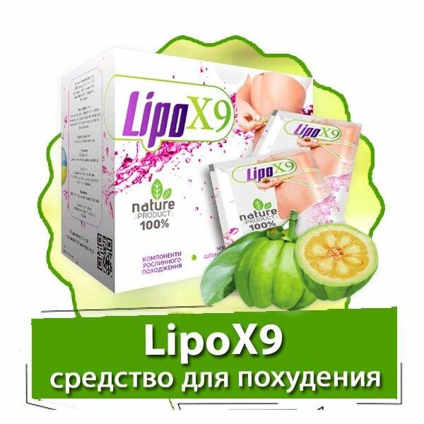 LipoX9 для похудения в Северске