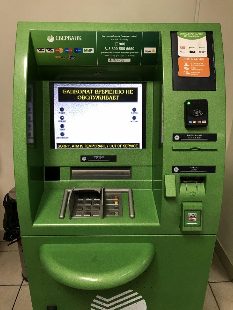 Картинка на банкомате сбербанка