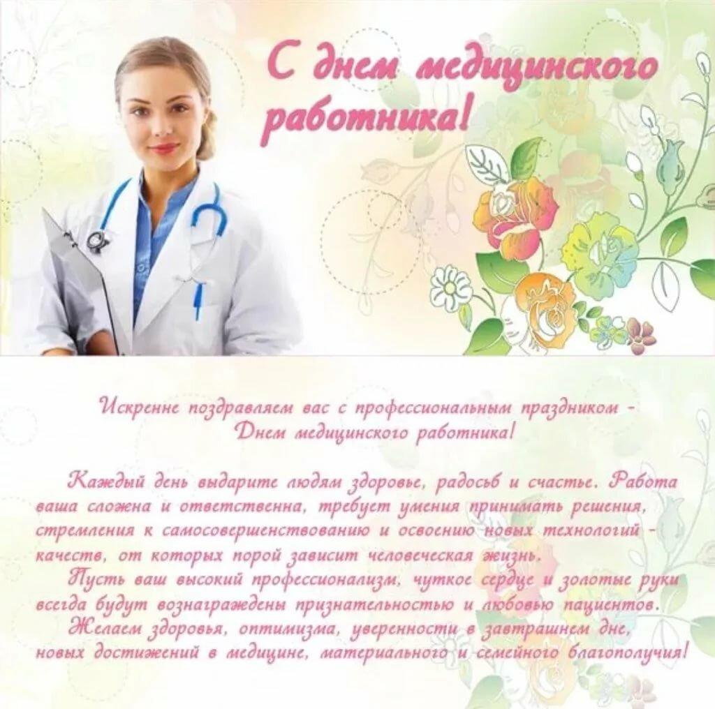 День медицинского работника поздравление текст