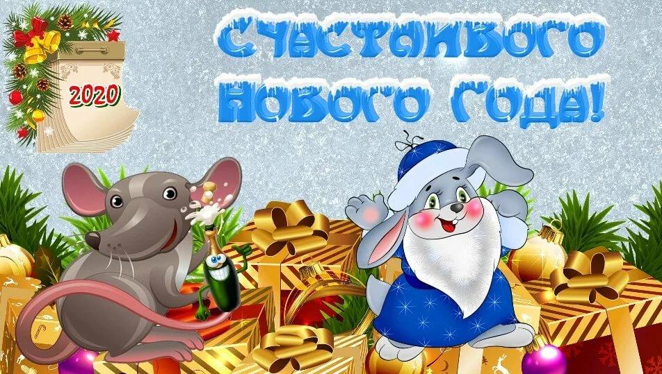 Смешная открытка с Новым 2020 Годом Крысы и красивая картинк