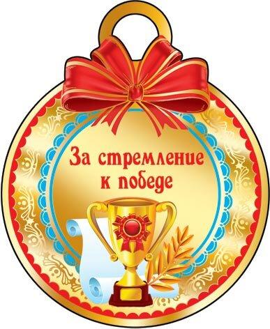 Медали победителю в картинках