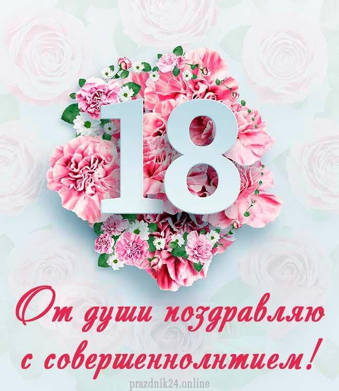Поздравление девчонке с 18 летием