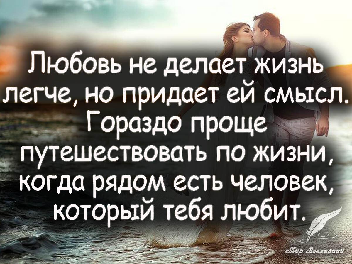 Умные слова в картинках про любовь