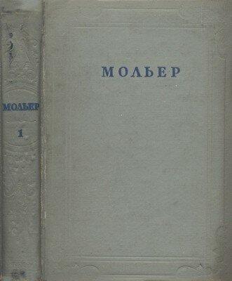 Жан Батист Мольер - Собрание сочинений. В 4 томах, скачать djvu