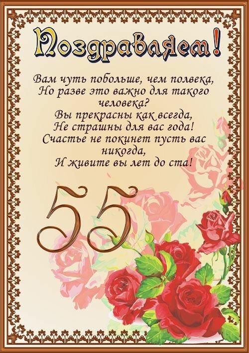 Поздравления женщине 55 лет снохе