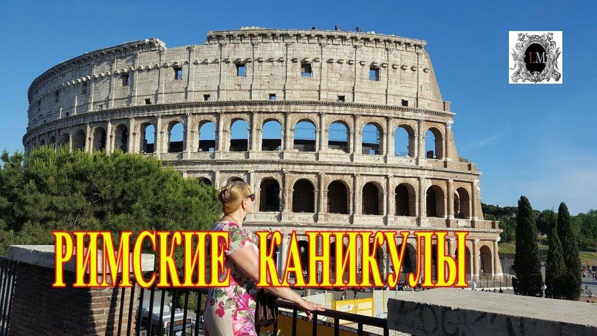 фото с надписью рим работой мастерской