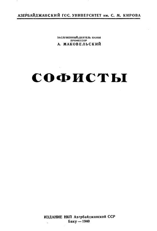 Александр Осипович Маковельский — Софисты, выпуск первый, скачать pdf