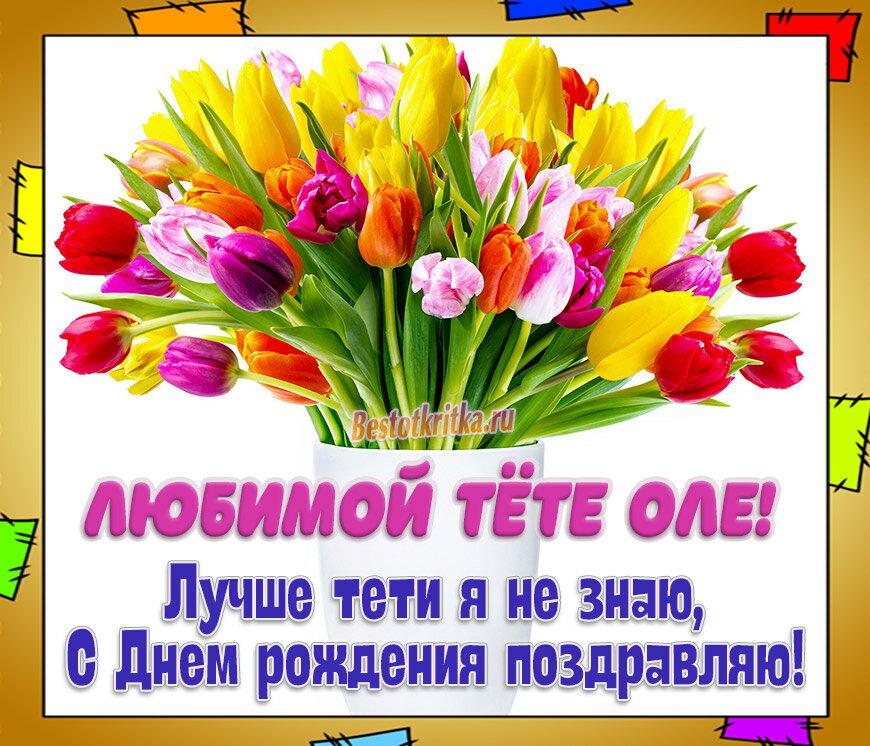 Поздравления с днем рождения тетю олю