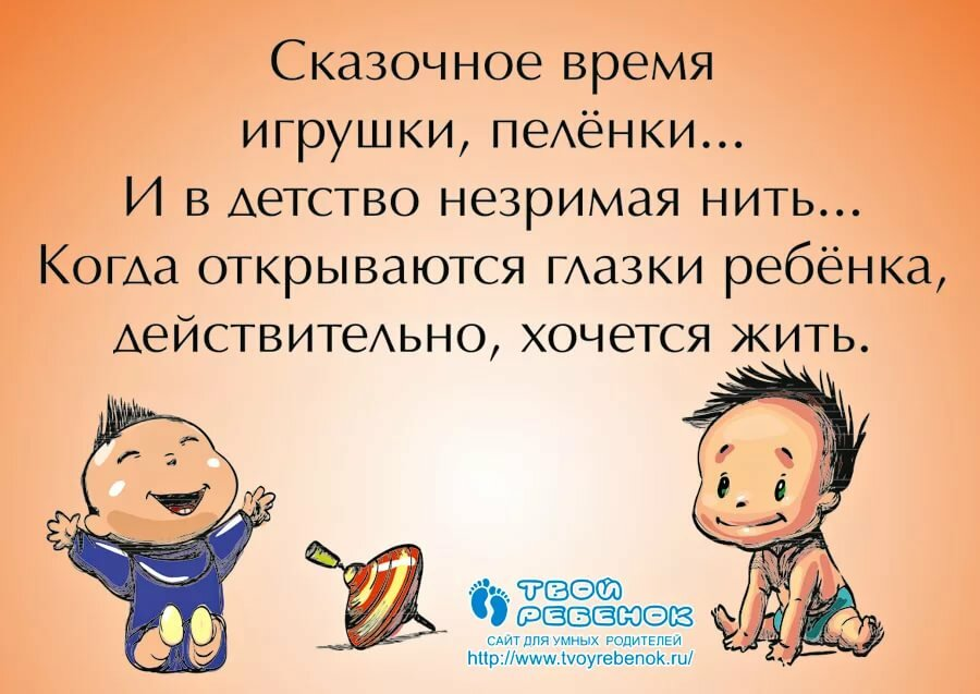 Картинки о детях с цитатами