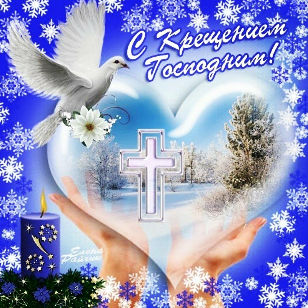ждет открытки с 19 января крещение господне разговоров