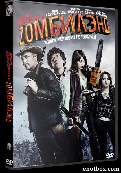 Добро пожаловать в Zомбилэнд / Zombieland [Open Matte] (2009/WEB-DL/720p/1080p)