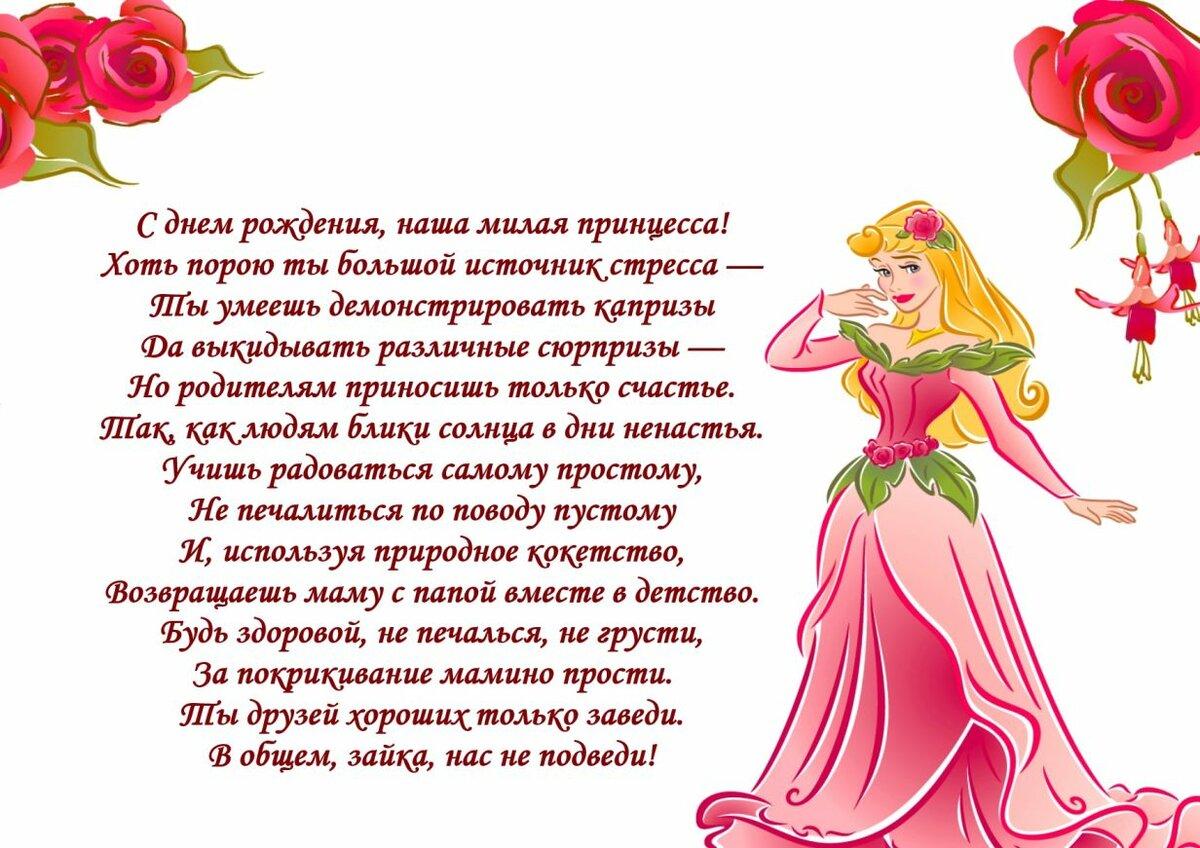 поздравления с днем рождения стихи дочери пяти лет относительно