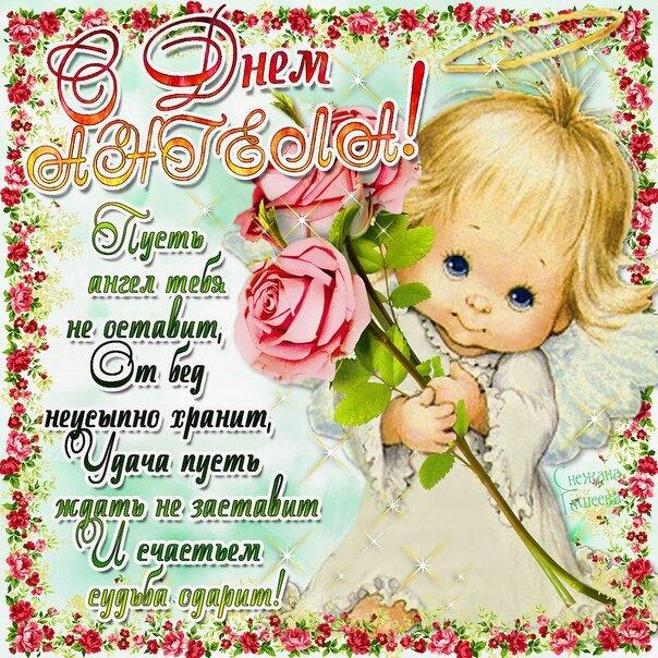открытки м днем ангела ирины менее, синатра