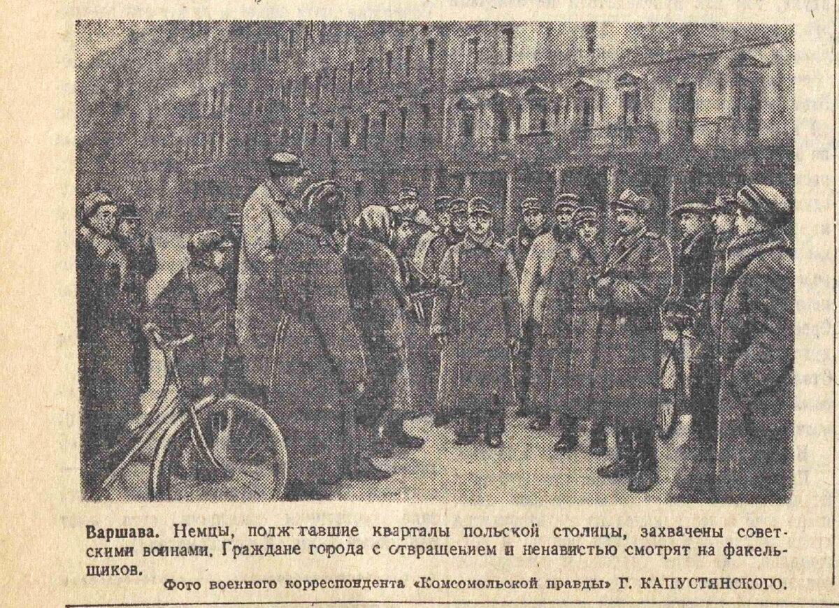 «Комсомольская правда», 22 января 1945 года