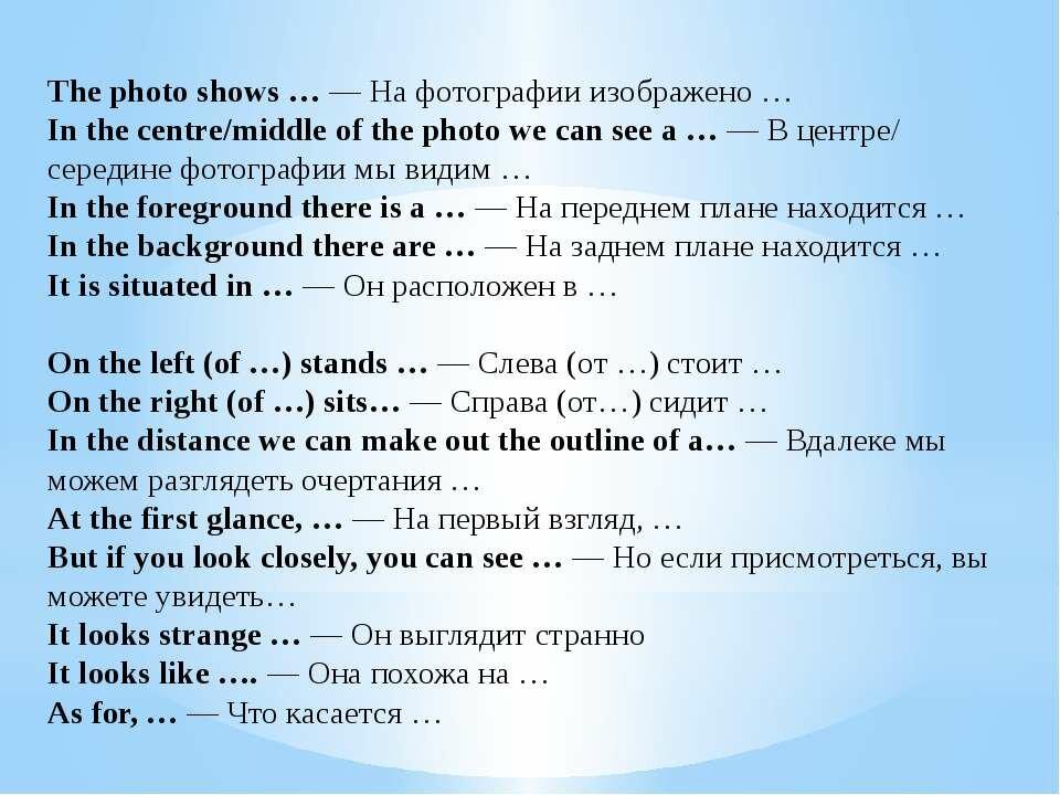 описание картинки на английском с переводом начале октября
