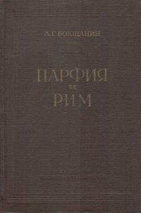 А. Г. Бокщанин - Парфия и Рим, скачать pdf
