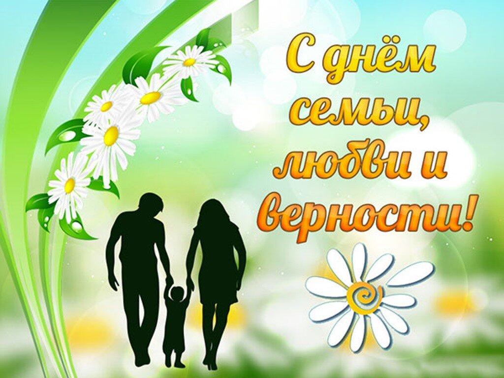 чтобы поздравление жене в день семьи растения