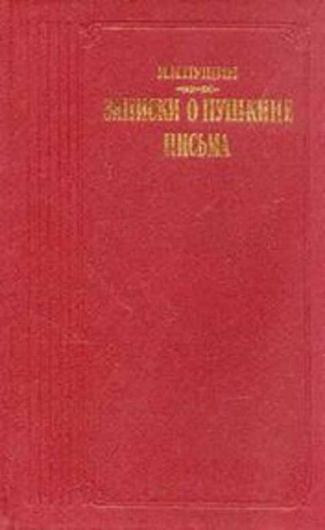 И. И. Пущин - Записки о Пушкине (Литературные воспоминания), скачать pdf