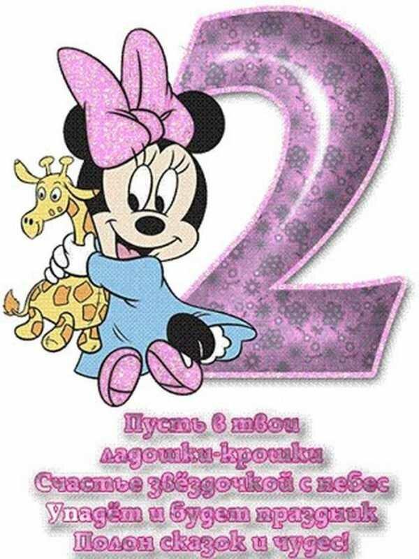 красивое поздравление на 2 годика дочке поздравления чего можно сделать