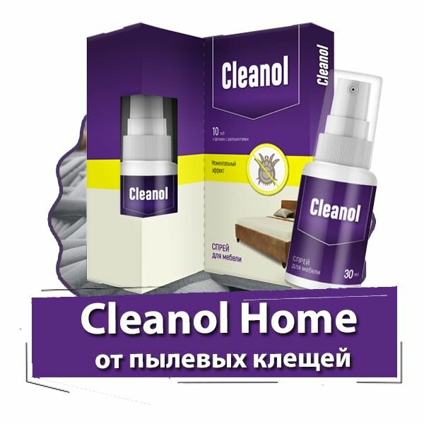 Cleanol Home от пылевых клещей в Люберцах