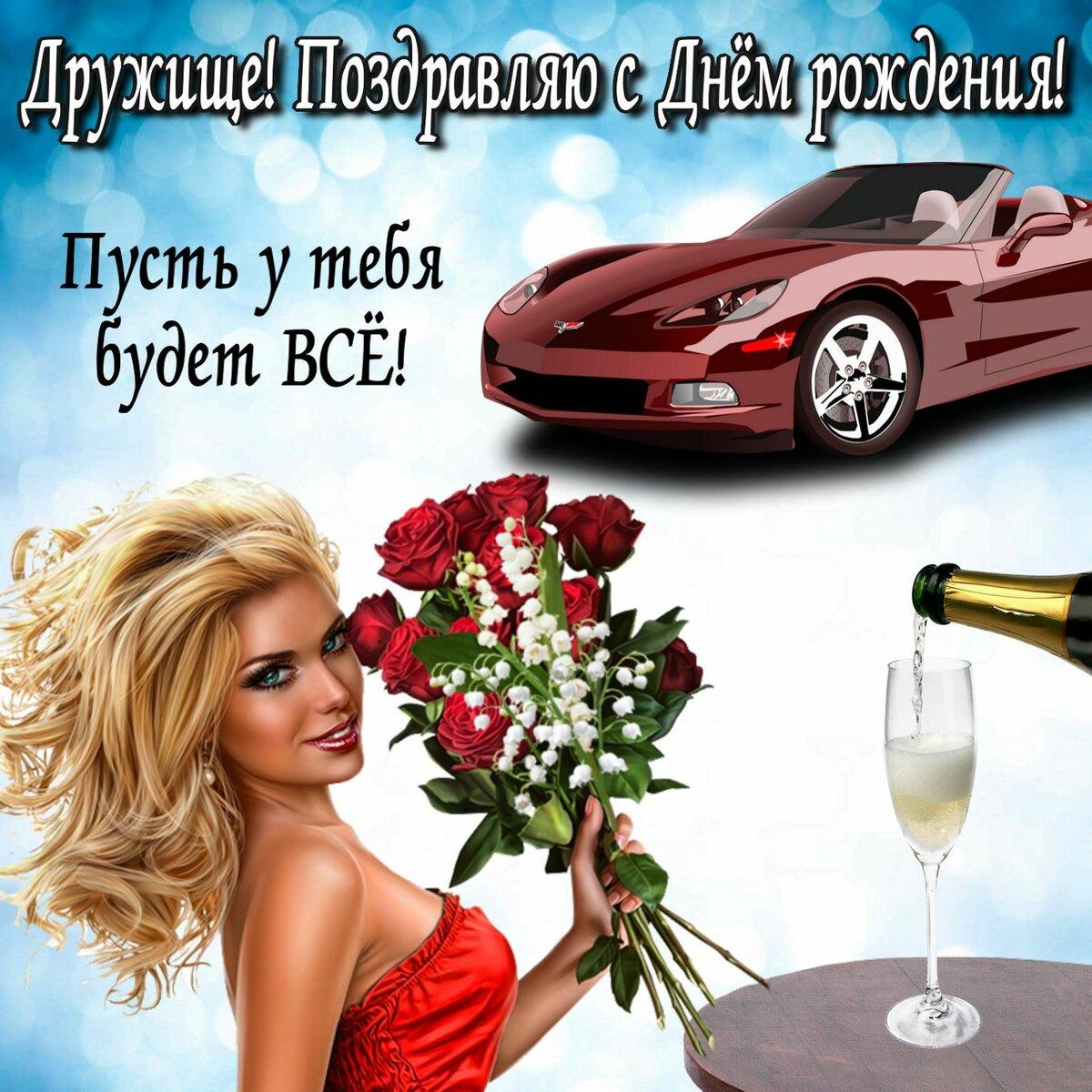 Поздравление с днем рождения мужчину другу