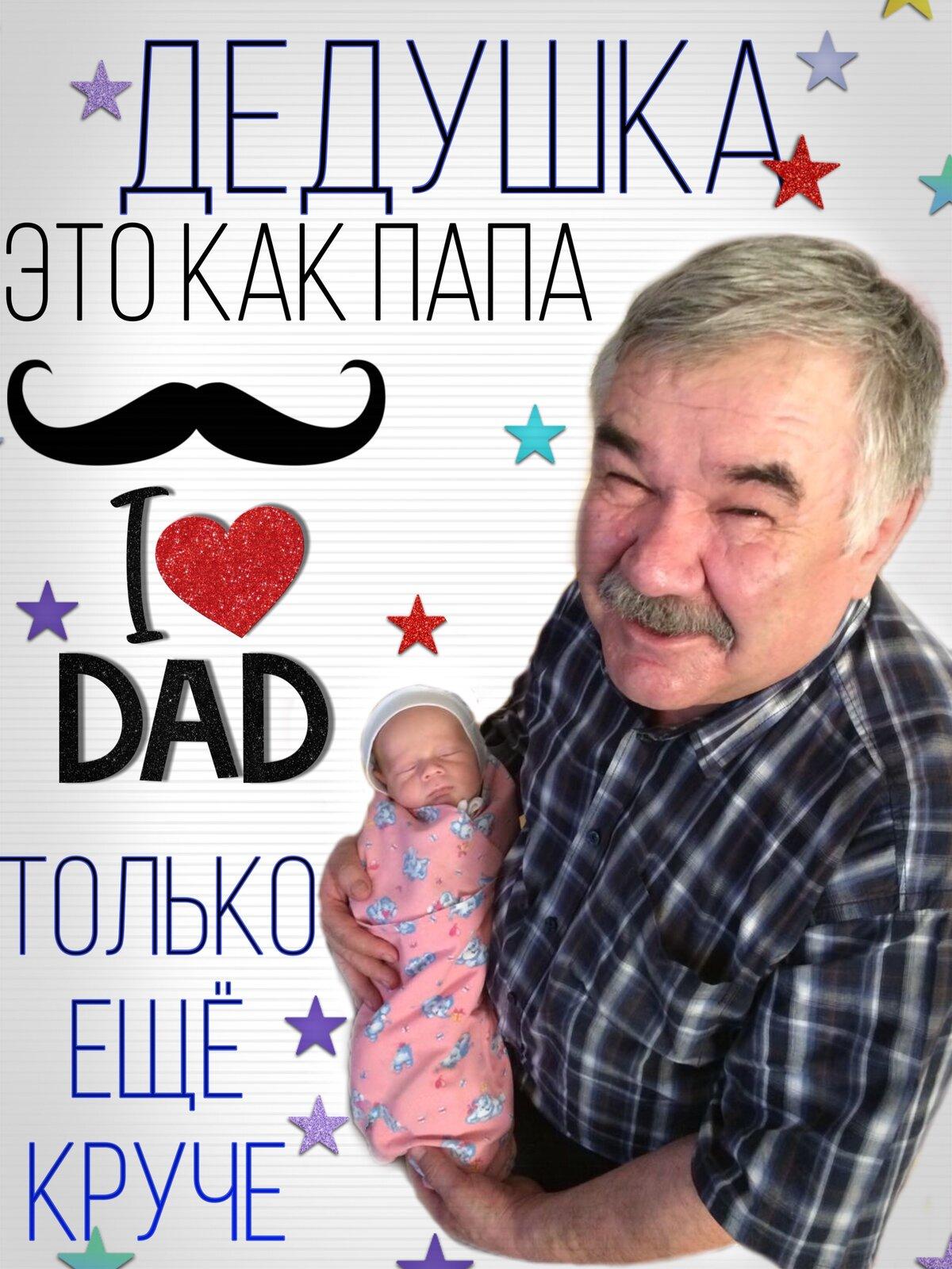плакат на день рождение дедушке обзор замене лампы