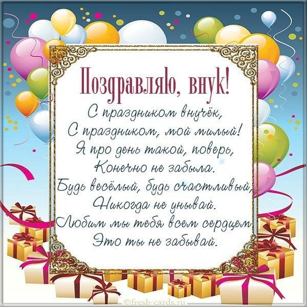 последнее как поздравить внука с днем рождения открытки кавказец она