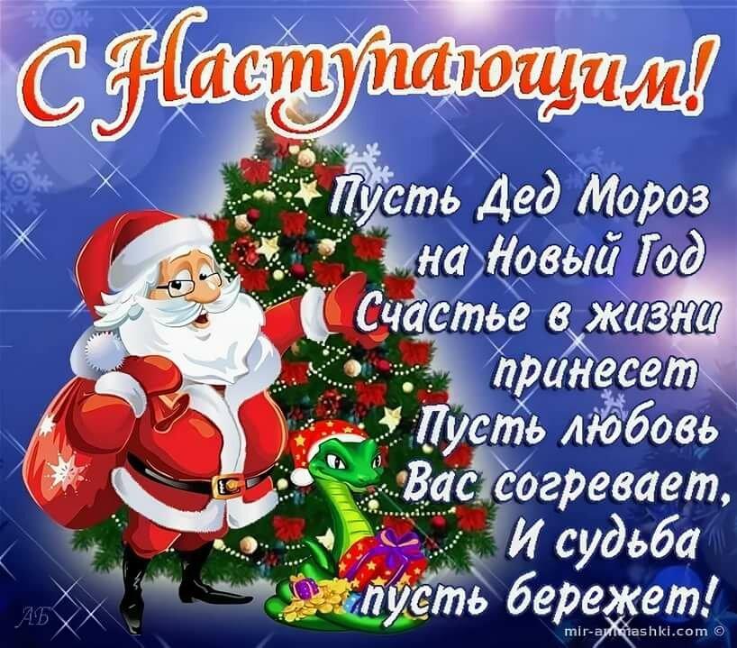 поздравления с наступающим новым годом вам специально