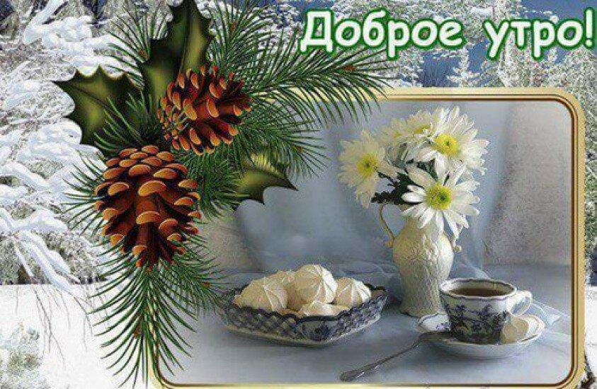 Открытки с добрым утром и хорошим настроением мерцающие зимнее утро