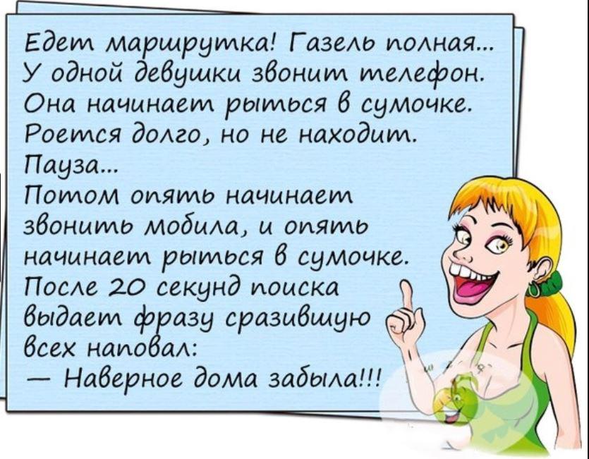Картинки про смешные анекдоты