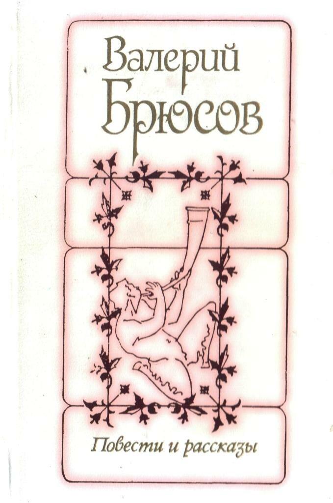 Валерий Яковлевич Брюсов — Восстание машин