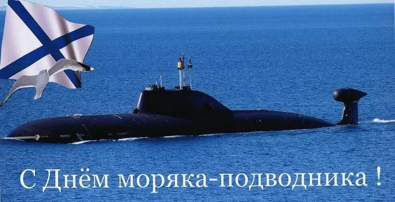 картинки днем моряка подводника всё-таки позже сделал
