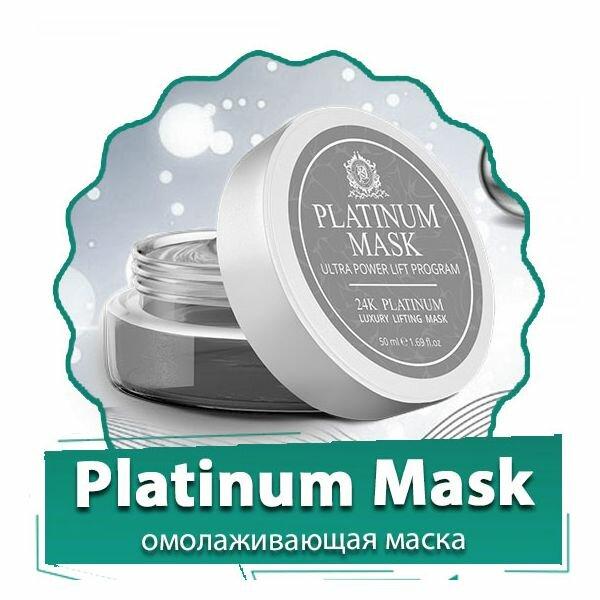 Омолаживающая маска Platinum Mask в Томске