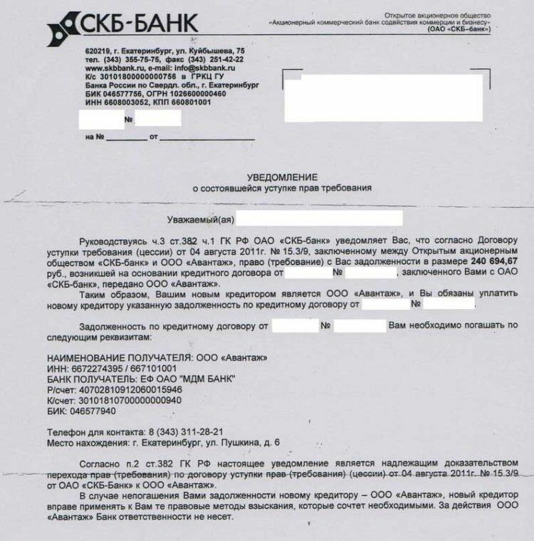 банк продал долг по договору цессии