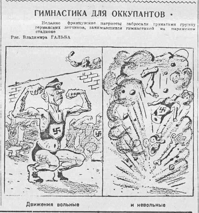 «Ленинградская правда», 28 августа 1942 года