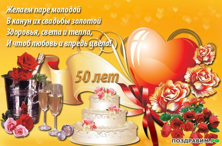 Золотой свадьбой открытки