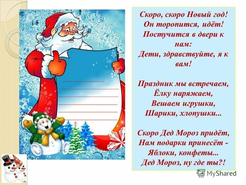Стихи для детей в доу на новогодний утренник